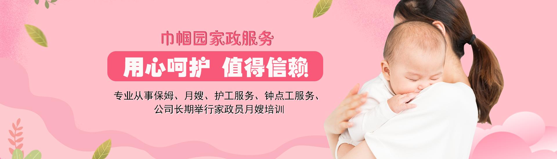 漳州巾帼家政服务有限公司